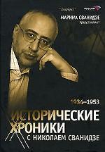 Исторические хроники с Николаем Сванидзе. В 2-х книгах. Книга 2. 1934-1953