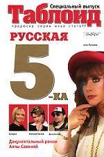 Русская пятерка. Документальный роман