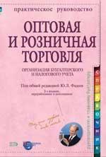 Оптовая и розничная торговля. Организация бухгалтерского и налогового учета. 2-е издание