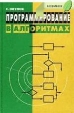 Программирование в алгоритмах