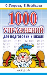 1000 упражнений для подготовки к школе (обл)