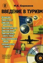 Введение в туризм + CD. 9-е изд., перераб. и доп. Биржаков М.Б