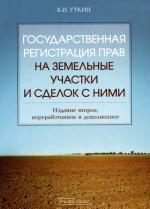 Государственная регистрация прав на земельные участки и сделок с ними. 2-е издание