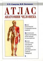Атлас анатомии человека (миньон). 2-е издание