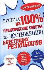 Чистота на 100%. Практические советы по достижению блестящих результатов