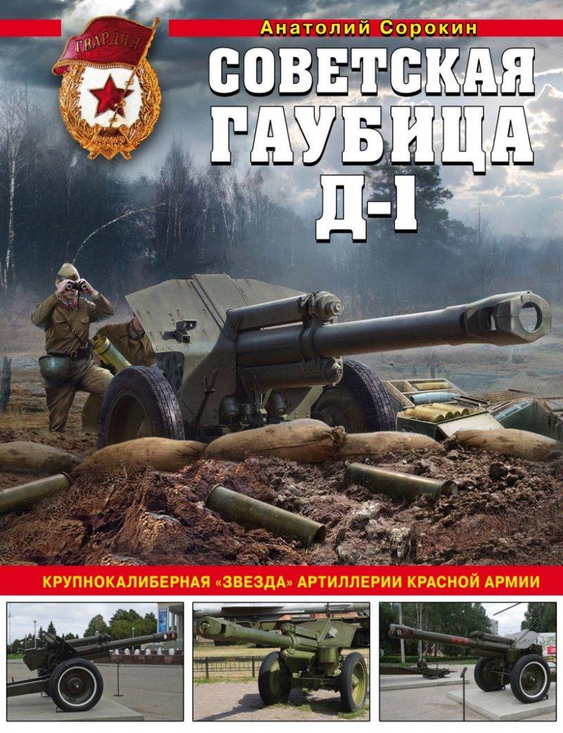 """Советская гаубица Д-1. Крупнокалиберная """"звезда"""" артиллерии Красной Армии"""