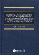 Lex propria in foro proprio. Параллелизация критериев определения применимого права и международной подсудности для договорных обязательств