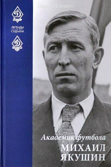 Академик футбола Михаил Якушин