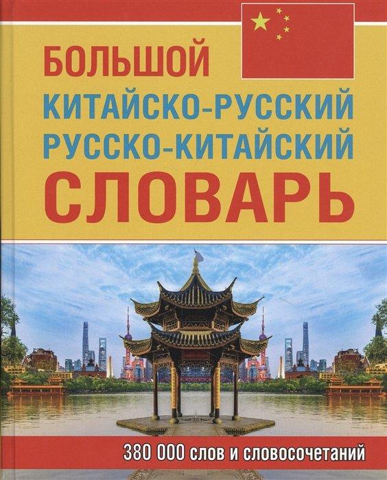 Большой китайско-русский русско-китайский словарь
