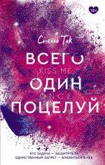 Всего один поцелуй
