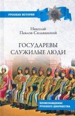 Государевы служилые люди. Происхождение русского дворянства