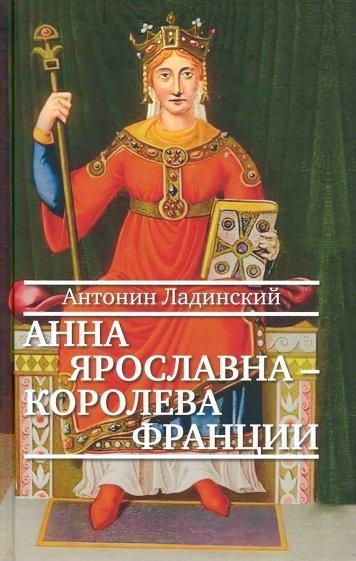 Анна Ярославна — королева Франции