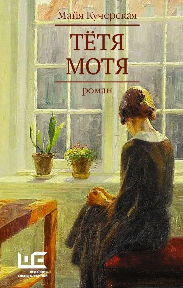 Тётя Мотя