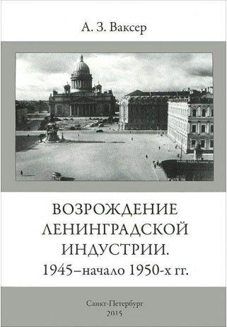 Возрождение Ленинградской индустрии 1945- начало 1950-х гг.