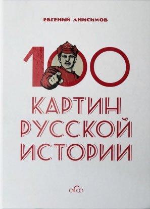 Сто картин русской истории