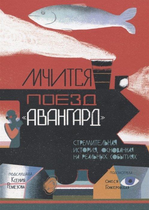 """Мчится поезд """"Авангард"""""""