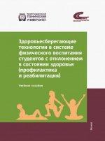 Здоровьесберегающие технологии в системе физического воспитания студентов с отклонением в состоянии здоровья (профилактика и реабилитация)
