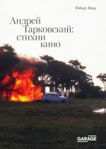 Андрей Тарковский: стихии кино