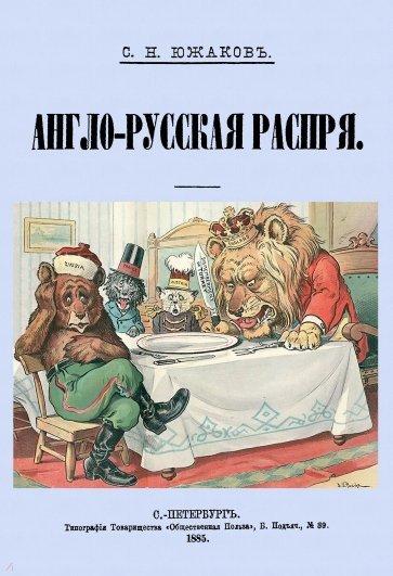 Англо-русская распря