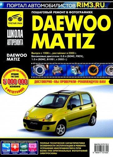 Daewoo Matiz. Выпуск с 1998 г., рестайлинг в 2000 г. Пошаговый ремонт в фотографиях