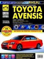Toyota Avensis. Выпуск с 2003, рестайлинг в 2006 г. Пошаговый ремонт в фотографиях