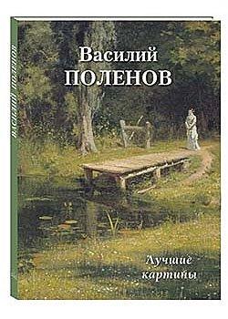 Василий Поленов. Лучшие картины
