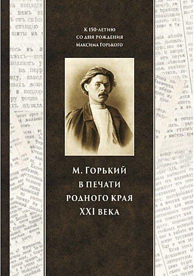 М. Горький в печати родного края XXI века