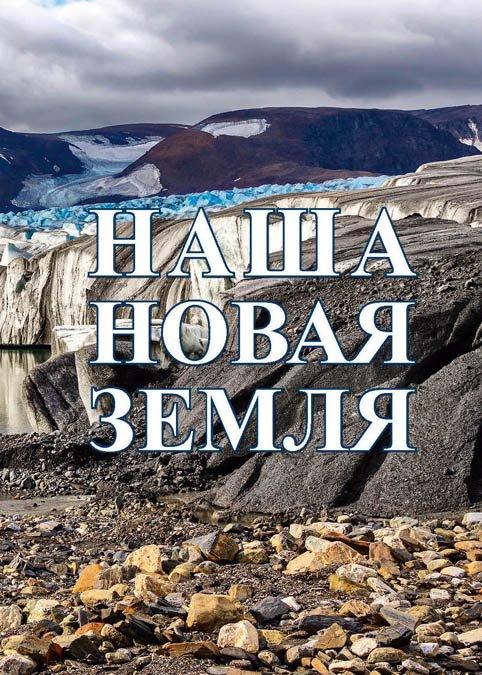 Наша Новая Земля