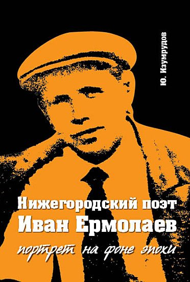 Нижегородский поэт Иван Ермолаев: портрет на фоне эпохи