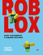 Roblox. Играй, программируй и создавай свои миры