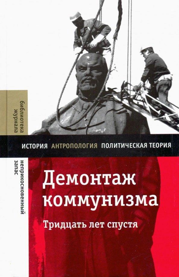 Демонтаж коммунизма. Тридцать лет спустя