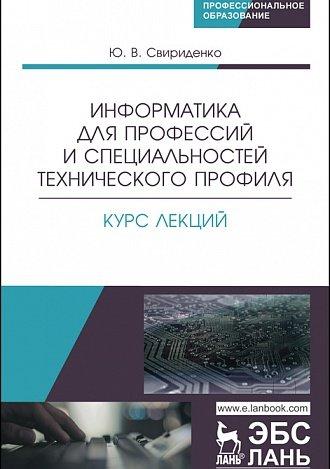 Информатика для профессий и специальностей технического профиля. Курс лекций