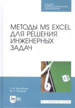 Методы MS EXCEL для решения инженерных задач