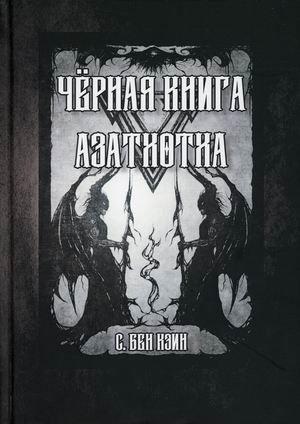 Чёрная книга Азатхотха