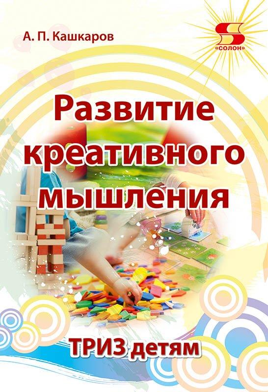 Развитие креативного мышления. ТРИЗ детям