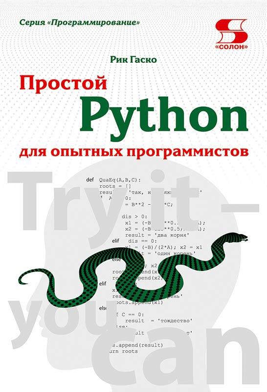 Простой Python для опытных программистов