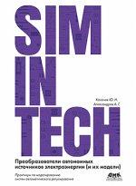 SimInTech. Преобразователи автономных источников электроэнергии