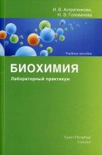 Астратенкова, Голованова: Биохимия. Лабораторный практикум. Учебное пособие