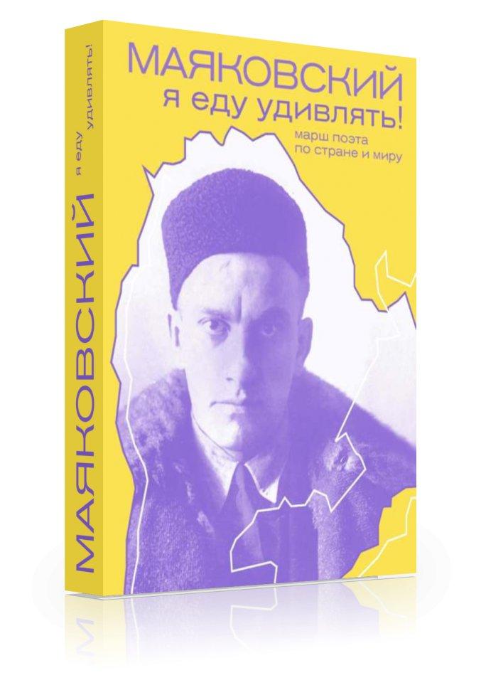 Маяковский: я еду удивлять! Марш поэта по стране и миру