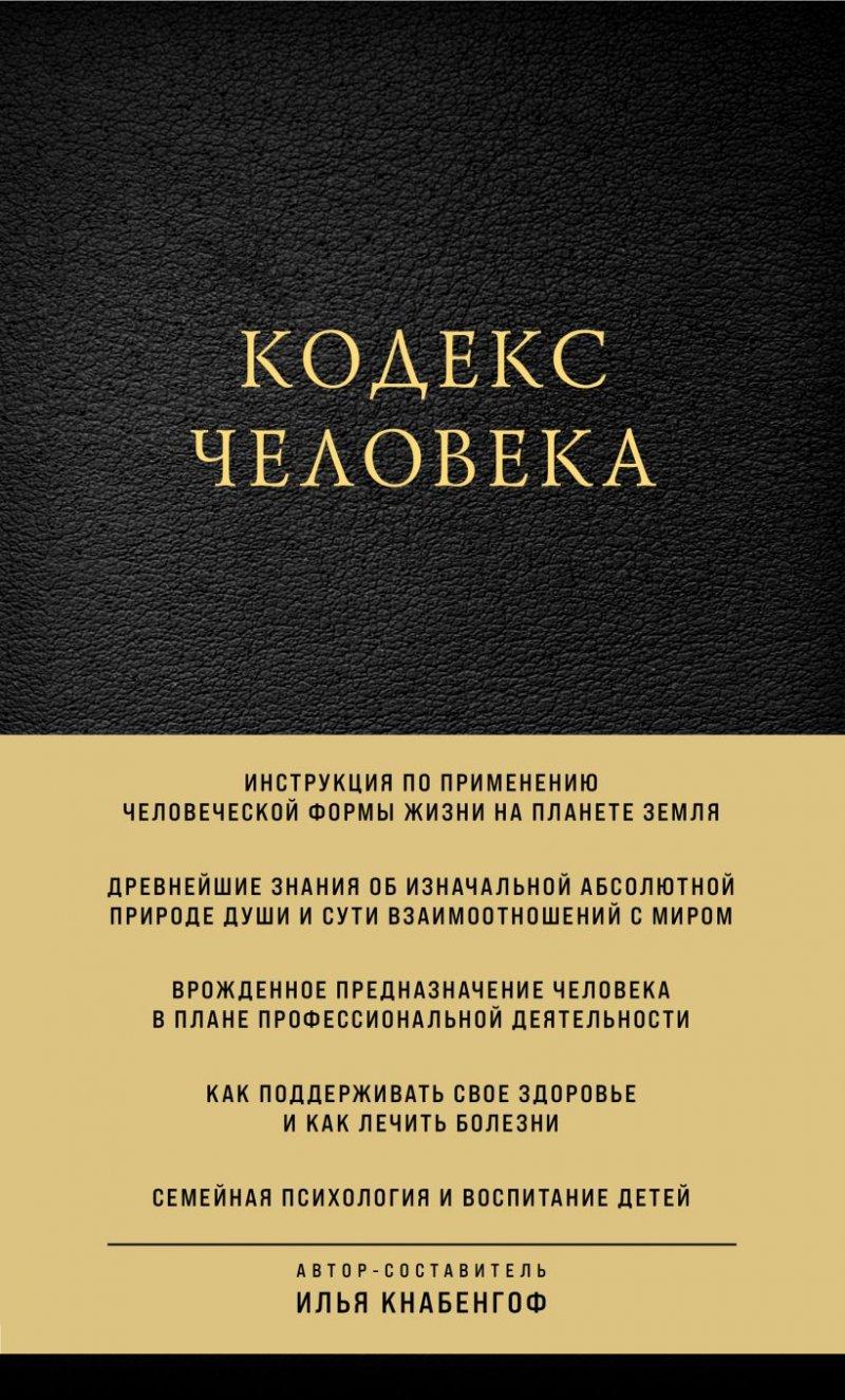 Кодекс человека