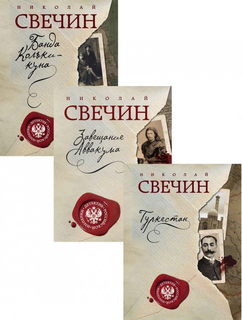Детектив Российской империи