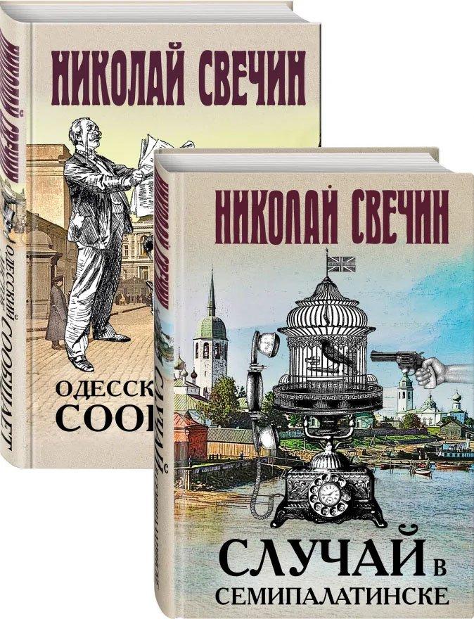 Детективы Николая Свечина