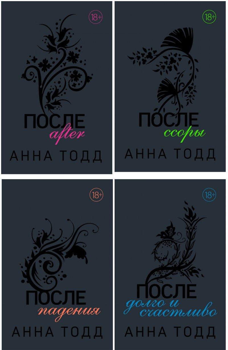 После. Комплект из четырех книг
