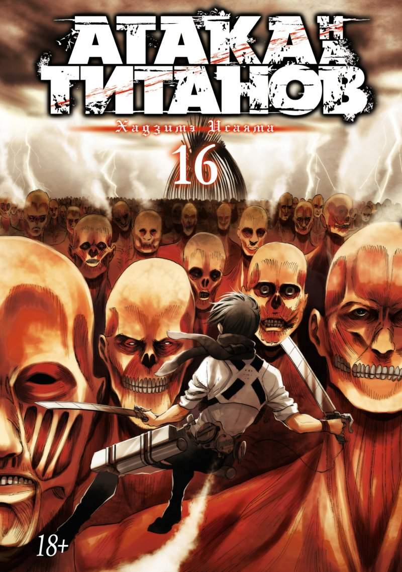 Атака на титанов. Книга шестнадцатая