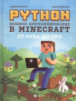 Python. Великое программирование в Minecraft от нуба до про