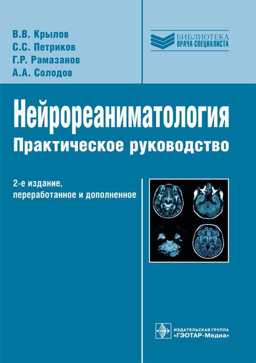 Нейрореаниматология. Практическое руководство