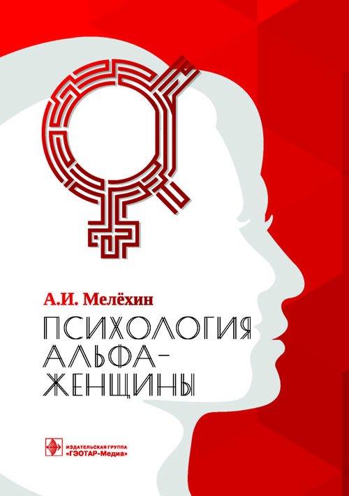 Психология альфа-женщины