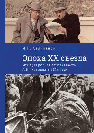Эпоха XX cъезда. Международная деятельность А. И. Микояна в 1956 году