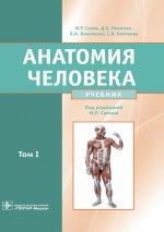Анатомия человека. Учебник. Том первый