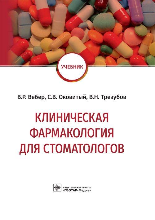Клиническая фармакология для стоматологов